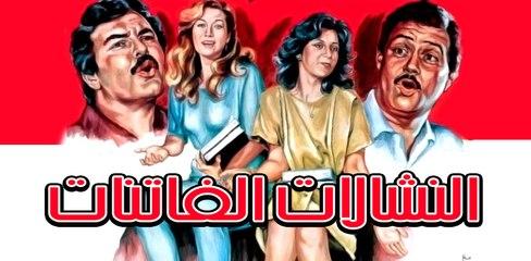 Alnashalat Alfatinat Movie - فيلم النشالات الفاتنات