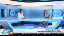 Η επικεφαλής του κόμματος Πλέυση Ελευθερίας, Ζ. ΚΩΝΣΤΑΝΤΟΠΟΥΛΟΥ, στο STAR Κεντρικής Ελλάδας