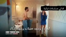 مسلسل انت في كل مكان الحلقة 2 اعلان 2 مترجم للعربية لايك واشترك بالقناة HD