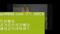 토토사이트추천  し  실제토토 --  https://www.ast8899.com ☆ 코드>>ABC9 -- 실제토토 - 해외토토  し  토토사이트추천