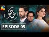 Khaas Episode 9 - HUM TV Drama 19 June 2019