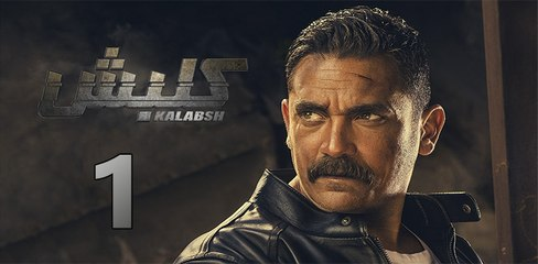 Kalabsh 2 EP 1 - مسلسل كلبش 2 الحلقة الاولي