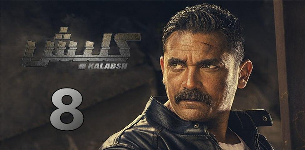 Kalabsh 2 EP 8 - مسلسل كلبش 2 الحلقة الثامنة