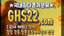 한국경마사이트 ♀ [GHS22 . COM] ⁺ 한국경마사이트