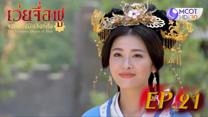 เว่ยจื่อฟู จอมนางบัลลังก์ฮั่น (The Virtuous Queen of Han)  ep.21