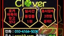 크로버게임 oror10.com 클로버맞고