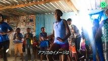 アフリカの見方を変える:新興旅行社