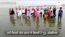 गंगा नदी में लोगों ने किया योग का अभ्यास, कल मनाया जाएगा पाचवां अंतर्राष्ट्रीय योग दिवस
