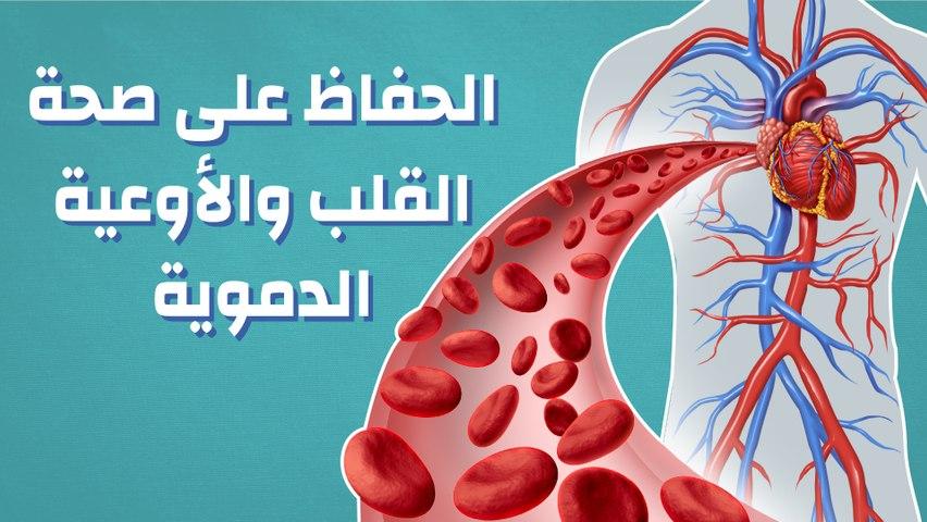 كيف نحافظ على صحة القلب والأوعية الدموية؟