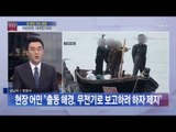 """""""해경, 무전기 사용 말라고 소리쳤다""""…북한 어선 숨기려했나? [시사쇼 이것이정치다]"""