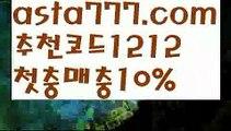 【파워볼작업】[[✔첫충,매충10%✔]]해외토토사이트【asta777.com 추천인1212】해외토토사이트【파워볼작업】[[✔첫충,매충10%✔]]