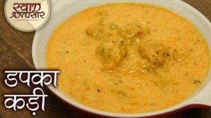 स्पेशल गुजराती डपका कढ़ी - Dapka - Gujarati Special Recipe - How To Make Gujarati Dapka - Toral