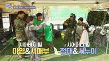 [HOT] go to a survival gunfight with one's family, 이상한 나라의 며느리 20190620