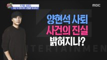 [HOT] The controversy over the resignation is about to come to light,섹션 TV 20190620