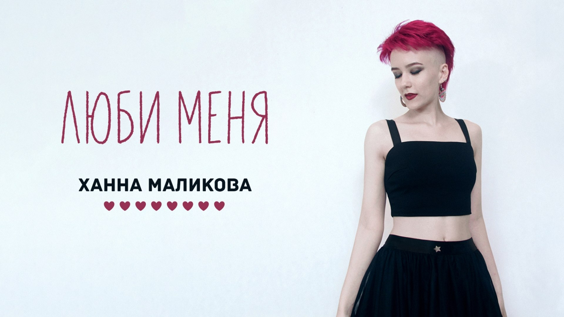 Ханна Маликова - Люби меня (official audio album)