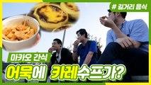 미슐랭에도 소개된 마카오 명물 에그타르트 환상적인 맛♥ |주유천하|깜찍한혼종|:Diggle