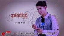 Myanmar Song :ေနာက္လုိ္က္ဝိညာဥ္ - Choe Dee :Myanmar PM Music