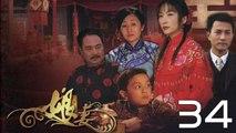 【超清】《娘妻》第34集 张玉嬿/刘恺威/任天野/米凯莉/翟乃社/佟丽娅