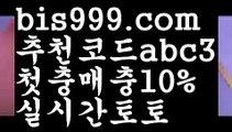 【서포터토토】【❎첫충,매충10%❎】사설토토사이트-ౡ{{bis999.com}}[추천인 abc3]안전한사설놀이터  ౡ월드컵토토ಛ  해외사이트순위 ౡ안전놀이터주소 【서포터토토】【❎첫충,매충10%❎】