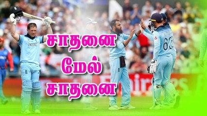 சாதனை மேல் சாதனை | England vs Afghanistan World Cup 2019 | Cricket