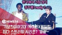 '기묘한이야기3' 게이튼X케일럽, 한국에서 가장 많이 스트리밍 '영광'