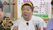 김프로, B.T.S 뷔와 형-동생 사이??!! [맛있는 녀석들 Tasty Guys] 226회