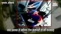 कार चालक ने महिला टोल कर्मचारी से की हाथापाई