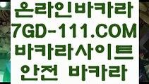 【골드카지노 】【마이다스카지노】【 7GD-111.COM 】해외서버 카지노✅사이트 모바일카지노✅【마이다스카지노】【골드카지노 】