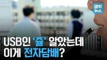[엠빅뉴스] 지난달 한국에 상륙한 액상형 전자담배 '쥴(JUUL)', 인기 있는 만큼 문제도 있다?