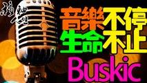 Buskic「不停音樂」是一群每週末相約在蘭桂坊的年輕人,他們熱愛著音樂,在街頭演唱人生  移軸人生