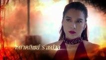 Plerng NaKa เพลิงนาคา EP.14