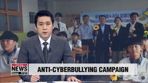 S. Korean schools join global anti-cyberbullying campaign
