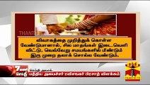 முத்தலாக் என்றால் என்ன...? | What is Triple Talaq | Thanthi TV