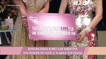 Power of Love: Αυτή είναι η μεγάλη νικήτρια ανάμεσα στη Ζένια και την Άννα