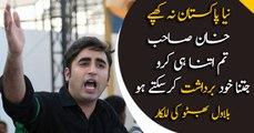 Bilawal bashes PM Imran, rejects 'Naya Pakistan'