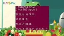 축구핸디캡┎ast8899.com 토토사이트 추천인 abc5┎축구핸디캡