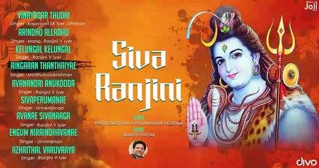 SIVA RANJINI (Tamil Devotional Album) - Official Jukebox | Aadhish Uthriyan | Joii Music