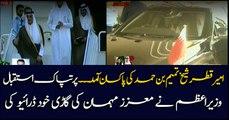 Emir of Qatar Sheikh Tamim bin Hamad arrives in Pakistan