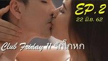 รักโกหก EP.2 Club Friday 11 ล่าสุด 22 มิถุนายน 2562 ดูย้อนหลัง ตอนที่ 2