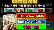 현금바둑이게임 OROR10.COM 클로버게임매장