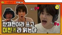 [#모아봤.zip] 신美 안재현, 예능 최적화된 도른자 텐션 실화??? | #신서유기 | #Diggle