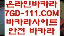 【온라인카지노】【마이다스바카라】 【 7GD-111.COM 】실시간카지노✅ 마이다스카지노✅ 라이센스 현금바카라【마이다스바카라】【온라인카지노】