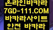 【우리카지노 】【외국인카지노】 【 7GD-111.COM 】안전한카지노✅사이트 모바일바카라24시간 빠른 출금【외국인카지노】【우리카지노 】