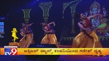 Yoga Ratna Awards 2019- Special Ganesha Dance Performance by Oxygen Dance Group
