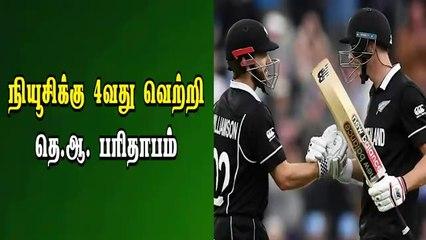 நியூசிக்கு 4வது வெற்றி; தெ.ஆ. பரிதாபம்  | Newzealand vs South Africa CWC 2019 | Cricket