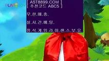 충환빠른 사이트 추천✷실시간 토토사이트 ast8899.com 추천인 abc5✷충환빠른 사이트 추천