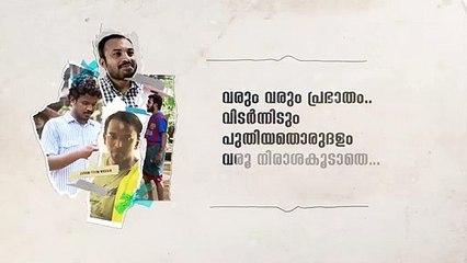 Cherukadhapole   Lyric Video   Rex Vijayan   Sudani From Nigeria   Soubin Shahir