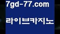 【바카라사이트추천】【7gd-77.com 】✅온라인바카라사이트ʕ→ᴥ←ʔ 온라인카지노사이트⌘ 바카라사이트⌘ 카지노사이트✄ 실시간바카라사이트⌘ 실시간카지노사이트 †라이브카지노ʕ→ᴥ←ʔ라이브바카라PC바카라 - ( ↔【♂ 7gd-77。CoM ♂】↔) -먹튀검색기 슈퍼카지노 마이다스 카지노사이트 모바일바카라 카지노추천 온라인카지노사이트 【바카라사이트추천】【7gd-77.com 】✅온라인바카라사이트ʕ→ᴥ←ʔ 온라인카지노사이트⌘ 바카라사이트⌘ 카지노사이트✄ 실시