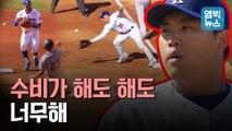 [엠빅뉴스] 류현진 10승 또 좌절.. 하지만 수비 불안에도 잘 버텼다!