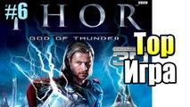 Тор Бог Грома #6 — Тор Извозчик {X360} Thor God of Thunder прохождение часть 6